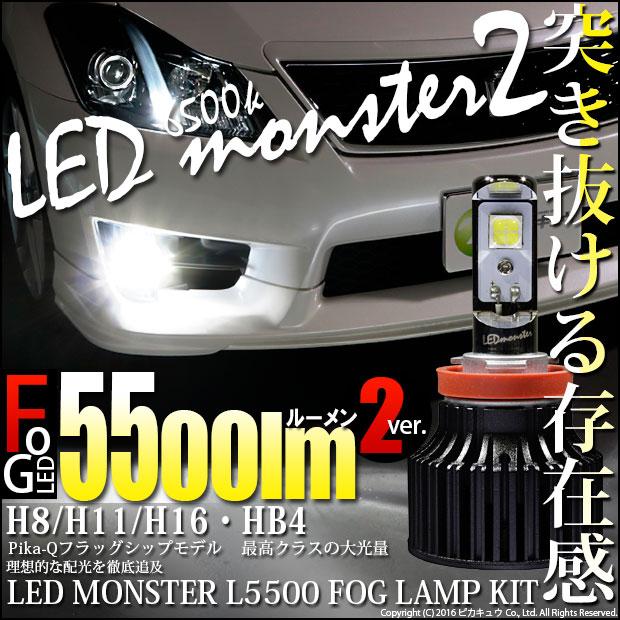 LED MONSTER L5500 LED�ե������ץ��å� LED���顼���ۥ磻��6500K
