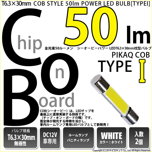 T6.3��30mm ����«50�롼��󡡥��������ӡ����ѥLED�Х˥ƥ����סإ�����I�� T6.3��30mm COB STYLE 50lm POWER LED VANITY LAMP