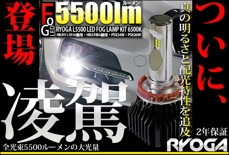 凌駕L5500