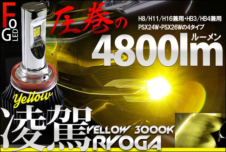 凌駕L4800