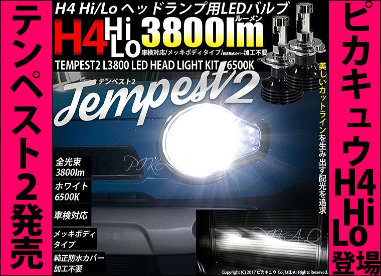 TEMPEST2