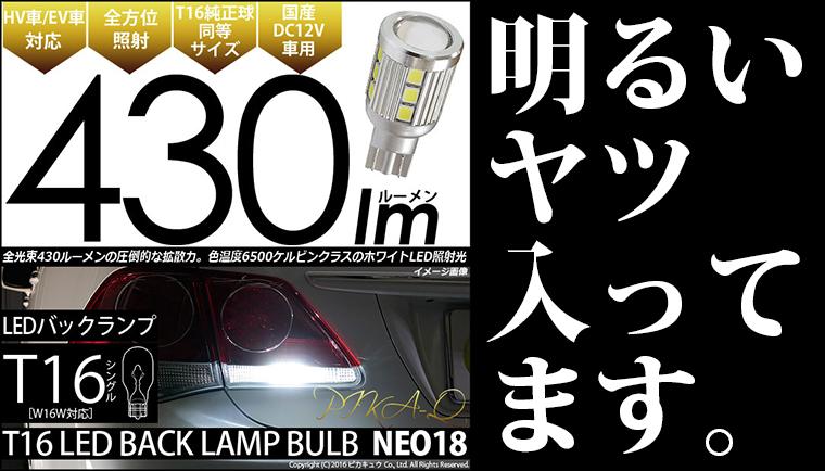 T16 Neo18 430lmバックランプ