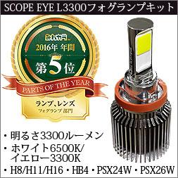 スコープアイL3300