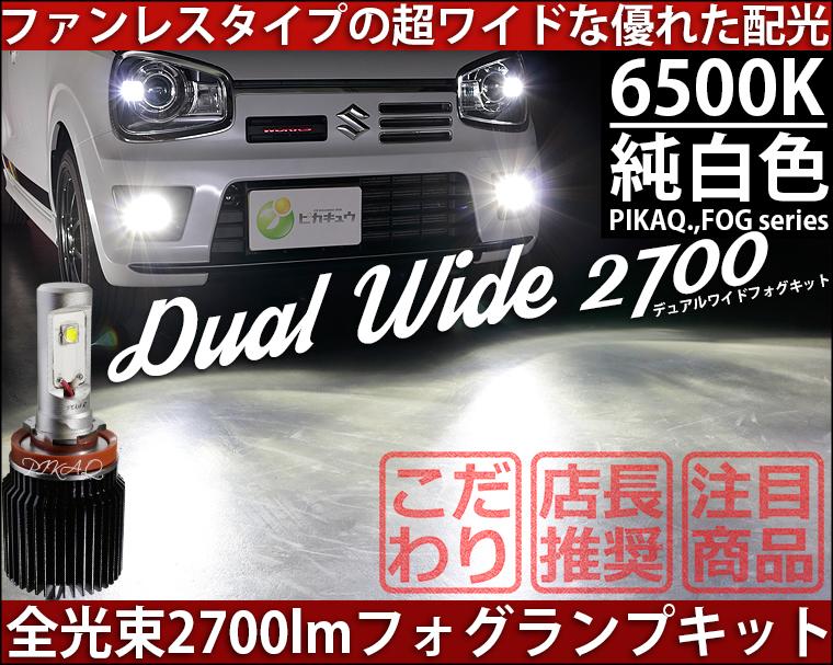 デュアルワイド2700lmLEDフォグキットホワイト6500K