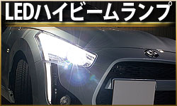 LEDハイビームランプ