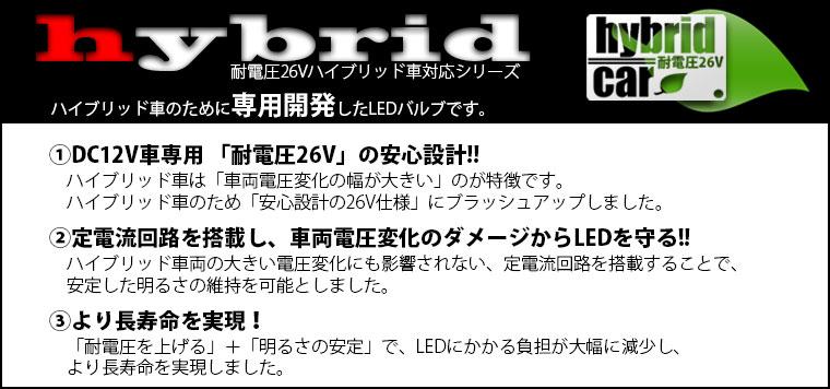 ハイブリッド対応LED発売開始
