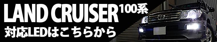 ランクル100