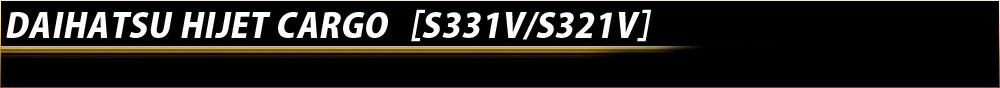 ハイゼットカーゴ[S321V/S331V]
