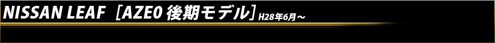 リーフ[AZE0 後期モデル]
