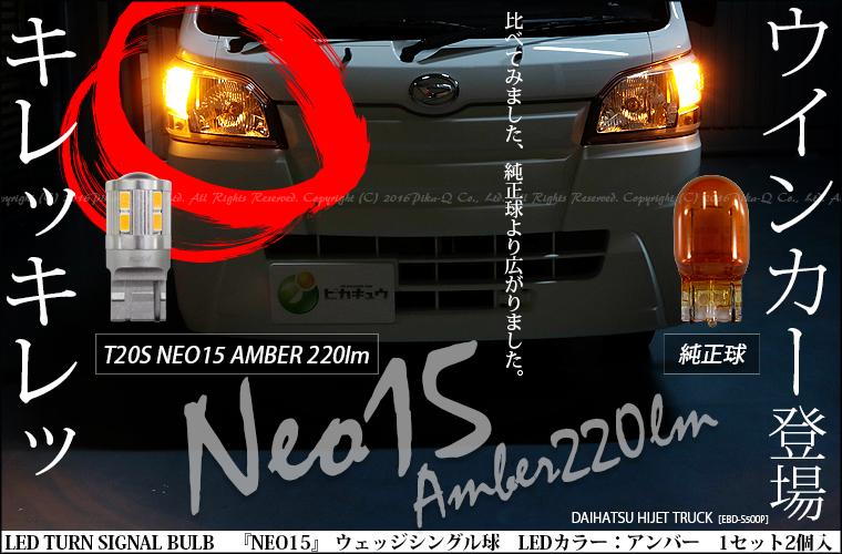 NEO15シリーズ