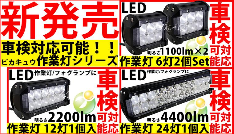 汎用作業灯
