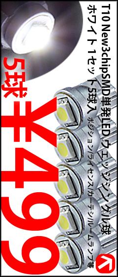 【期間限定】T10 New3chipSMD単発LED ウェッジシングル球 ホワイト 1セット5球入 ポジション/ライセンス/カーテシ/ルームランプ等 12V車用