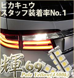 T16 3Chip High Power SMD 23連ウェッジシングル球 LEDカラー:ペールイエロー 無極性