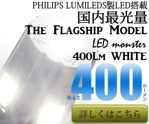 LED MONSTER ホワイト