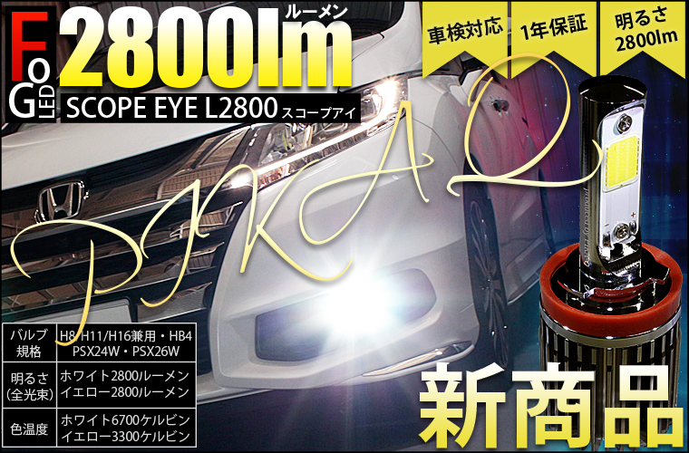 scopeeyel2200