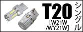 T20シングル