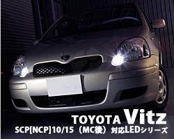 Vitz SCP[NCP]10/15(MC後)