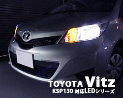 Vitz(ヴィッツ) KSP130
