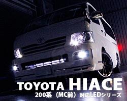 HIACE(ハイエース)200系