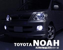 NOAH(ノア) AZR60系