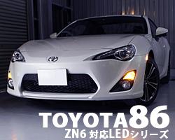 トヨタ 86ZN6