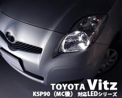 Vitz(ヴィッツ) KSP90