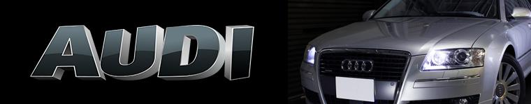 AUDI対応LED車種一覧ページ