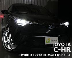 C-HR ハイブリッド[ZYX10]