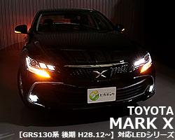 マークX [GRX130後期 H28.12〜]