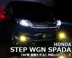 STEPWGN RP3