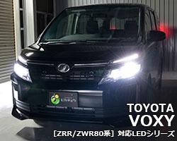 トヨタ ヴォクシー[ZRR/ZWR80系]対応