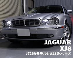 ジャガーXJ8 [型式J72SA]
