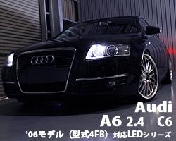 Audi A6 2.4 C6 '06モデル(4FB)