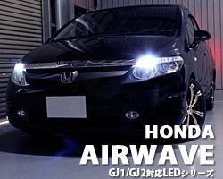 AIRWAVE(エアウェイブ) GJ1/GJ2