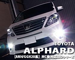 アルファード [ANH/GGH20系]MC後