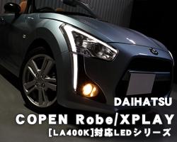 コペン Robe/XPLAY[LA400]