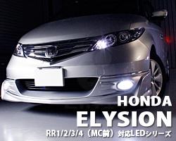 ELYSION RR1/2/3/4(MC前)