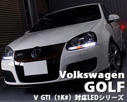 GOLF V
