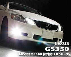 GS350