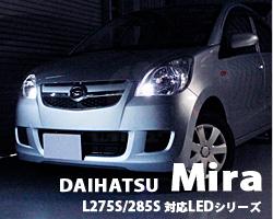 ミラL275S