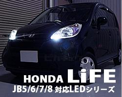 LIFE (ライフ) JB5/6/7/8系(MC前)