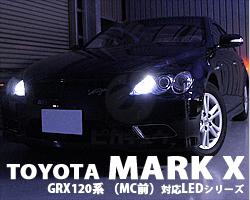 MARK X(マークX)GRX120系(MC前)
