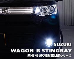 MH34Sスティングレー