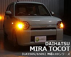 ダイハツ ミラ トコット