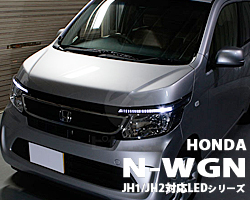 N-WGN [JH1/JH2]