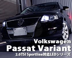 Volkswagenパサートヴァリアント2.0TSIスポーツライン