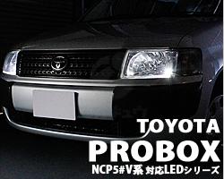 PROBOX(プロボックス)NCP5#V系