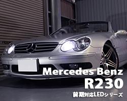 MercedesBenz R230前期