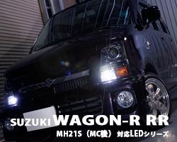 ワゴンR RR MH21S(MC後)
