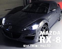 RX-8 SE3P(MC後)